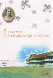 ครบรอบ ๙๐ ปี โรงเรียนเบญจมราชูทิศ จังหวัดจันทบุรี (3/3)