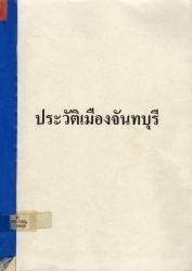 ประวัติเมืองจันทบุรี