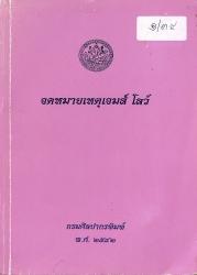 จดหมายเหตุเจมส์โลว์ Journal of Public Mission to Raja of Ligor