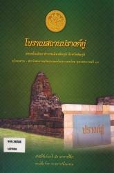 โบราณสถานปรางกู่ ตำบลในเมือง อำเภอเมืองชัยภูมิ จังหวัดชัยภูมิ อโรคยศาล – สถาปัตยกรรมศิลปะเขมรในประเทศไทย พุทธศตวรรษที่ 18
