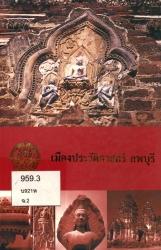 เมืองประวัติศาสตร์ ลพบุรี
