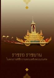 ราชรถ ราชยาน ในพระราชพิธีถวายพระเพลิงพระบรมศพ