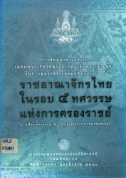 ราชอาณาจักรไทยในรอบ ๕ ทษวรรษแห่งการครองราชย์