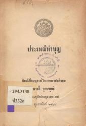 ประเพณีทำบุญ พิมพ์เป็นอนุสรณ์ในงานฌาปนกิจศพ นางลี้ จูฑะพุทธิ ณ เมรุวัดประยูรวงศาวาส 9 กุมภาพันธ์ 2506