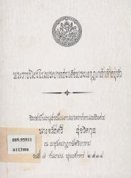 พระราชนิยมในพระบาทสมเด็จพระมงกุฏเกล้าเจ้าอยู่หัว พ.ศ.2514
