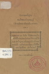 ประมวลหลักฐานพระเจ้ากรุงธนบุรี