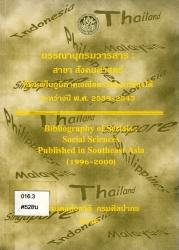 บรรณานุกรมวารสาร สาขา สังคมศาสตร์ ที่พิมพ์ในภูมิภาคเอเชียตะวันออกเฉียงใต้ ระหว่างปี พ.ศ.2539-2543