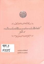รวมเรื่องแปลหนังสือและเอกสารทางประวัติศาตร์ชุดที่๕