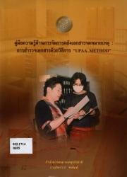 คู่มือความรู้ด้านการจัดการคลังเอกสารจดหมายเหตุการสำรวจเอกสารด้วยวิธีการ UPAA MEDTHOD