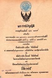 พระราชบัญญัติควบคุมโภคภัณฑ์พ.ศ. 2495 พร้อมด้วยพระราชบัญญัติกฤษฎีกาและกฏกระทรวงออกตามความในพระราชบัญญัตินี้กับประกาศของคณะปฏิวัติ ฉบับที่ 53 ฉบับที่ 46 และฉบับที่ 253