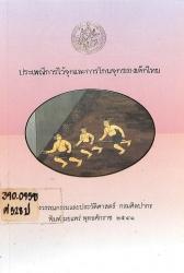 ประเพณีการไว้จุกและการโกนจุกของเด็กไทย