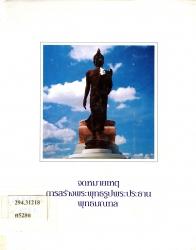 จดหมายเหตุการสร้างพระพุทธรูปพระประธานพุทธมณทล