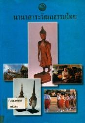 นานาสาระวัฒนธรรมไทย