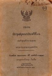 รายงาน ประชุมสมุหเทศาภิบาลปีที่ ๓๖ พ.ศ. ๒๔๗๔ ณ ศาลาว่าการกระทรวงมหาดไทย