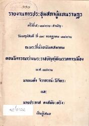 รายงานการประชุมสภาผู้แทนราษฎรครั้งที่ 5/2497