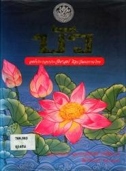 บัว องค์ประกอบประวัติศาสตร์ ศิลปวัฒนธรรมไทย