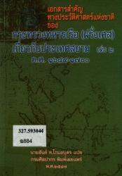 เอกสารสำคัญทางประวัตศาสตร์แห่งชาติของกระทรวงการทหารเรือฝรั่งเศสเกี่ยวกับประเทศสยามเล่ม2คศ1687-1700 พศ2230-2243