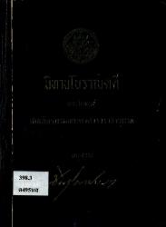 นิทานโบราณคดี พระนิพนธ์สมเด็จฯกรมพระยาดำรงราชานุภาพ