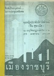 เมืองราชบุรี part1