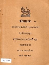 ข้อแนะนำสำหรับเจ้าหน้าที่สำรวจตรวจสอบทะเบียนราษฎร สำนักงานกลางทะเบียนราษฎร กรมมหาดไทย กระทรวงมหาดไทย พ.ศ. 2499