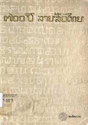 ๗๐๐ ปี ลายสือไทย