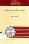 ความเปลี่ยนแปลงภายในเกาะเมืองพระนครศรีอยุธยา ระหว่าง พ.ศ.๒๔๓๘-๒๕๐๐ part2