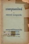 บรรณานุกรมงานพระราชนิพนธ์ของศาสตราจารย์ พระยาอนุมานราชธน part2