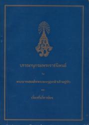 บรรณานุกรมพระราชนิพนธ์ในพระบาทสมเด็จพระมงกุฎเกล้าเจ้าอยู่หัวและเรื่องที่เกี่ยวข้อง
