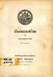 เรื่องของชาติไทย