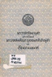 พระราชกรัณยานุสร และเรื่องนางนพมาศ part5