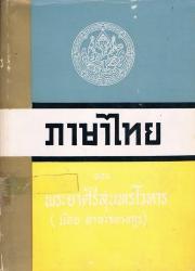 ภาษาไทย ของ พระยาศรีสุนทรโวหาร (น้อย อาจารยางกูร) เล่ม 1 part5