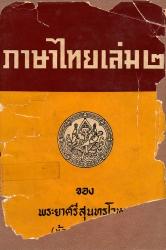 ภาษาไทย ภาคที่ 2 ของ พระยาศรีสุนทรโวหาร (น้อย อาจารยางกูร) part1