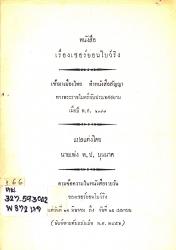 หนังสือ เรื่องเซอร์ยอนโบว์ริง เข้ามาไทยทำหนังสือสัญญาทางพระราชไมตรีกับประเทศสยาม  พ.ศ.2398