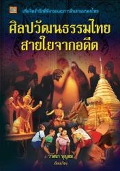 ศิลปวัฒนธรรมไทย สายใยจากอดีต