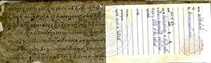 สพ.ส. ๔๑ ตำรายาแผนโบราณ (วัดประสพสุข อ.เมือง จ.สุพรรณบุรี)