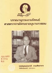 บรรณานุกรมงานนิพนธ์ ศาสตราจารย์พระยาอนุมานราชธน