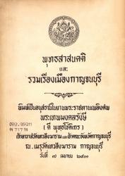 พุทธสาสนคติและรวมเรื่องเมืองกาญจนบุรี Part3
