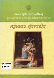 วิเคราะห์รูปแบบความเป็นครู สู่กระบวนการถ่ายทอดความรู้ของผู้เชี่ยวชาญนาฏศิลป์ไทย ครูเฉลย ศุขะวณิช