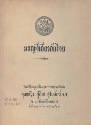 มอญที่เกี่ยวกับไทย