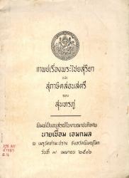 กาพย์เรื่องพระไชยสุริยา และ สุภาษิตสอนสตรีpart1