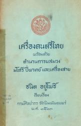 เครื่องดนตรีไทย พร้อมด้วยตำนานการผสมวงมโหรี ปี่พาทย์ และเครื่องสาย part1