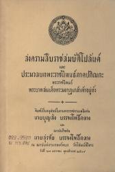 สงครามสืบราชสมบัติโปลันด์และประมวลบทพระราชนิพนธ์ภาคปกิณกะ part3