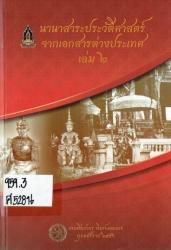 นานาสาระประวัติศาสตร์จากเอกสารต่างประเทศ เล่ม2