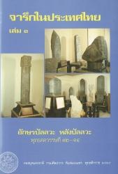 จารึกในประเทศไทย เล่ม 1 อักษรปัลลวะ หลังปัลลวะ