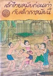 เด็กไทยสมัยก่อนเก่ากับเด็กไทยสมัยนี้