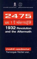 2475 และ 1 ปี หลังการปฏิวัติ