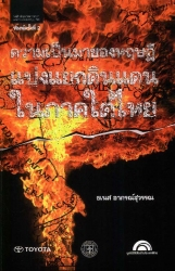 ความเป็นมาของทฤษฎีแบ่งแยกดินแดนในภาคใต้ไทย