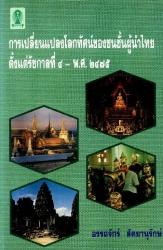 การเปลี่ยนแปลงโลกทัศน์ของชนชั้นผู้นำไทยตั้งแต่รัชกาล๔-พ.ศ.๒๔๗๕