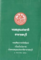 หอสมุดแห่งชาติ สาขาชลบุรี