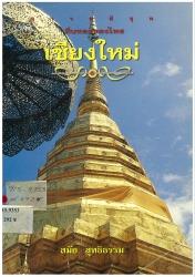 สารคดีชุดถิ่นทองของไทย เชียงใหม่